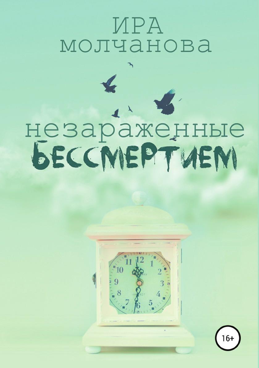 Ирина Сергеевна Молчанова Незараженные бессмертием