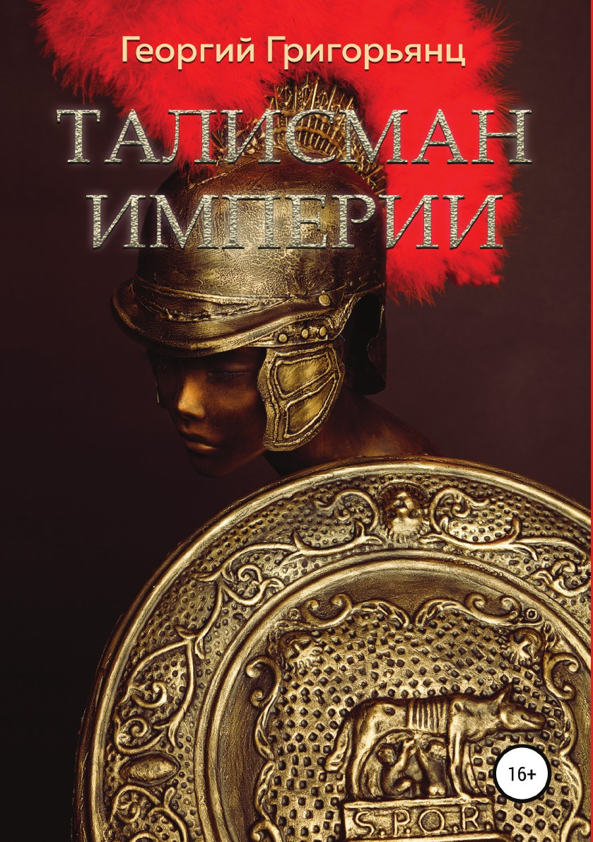 Георгий Григорьянц Талисман Империи