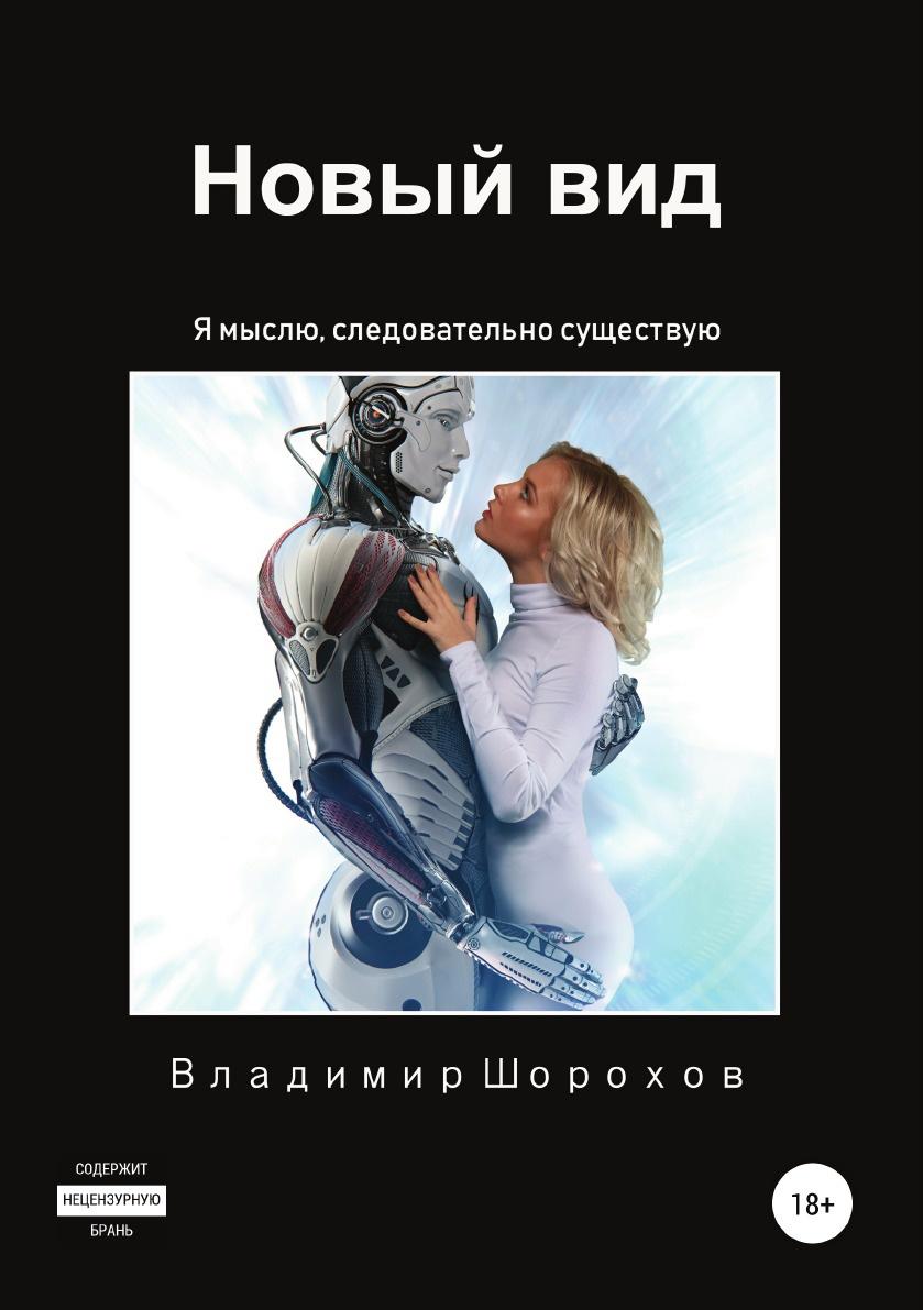 Владимир Шорохов Новый вид