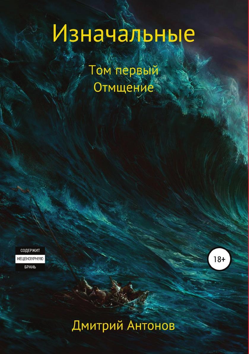 Дмитрий Антонов Изначальные