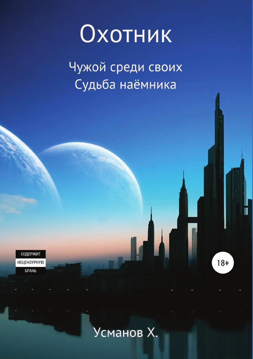 Хайдарали Усманов Охотник. Дилогия (11-12)