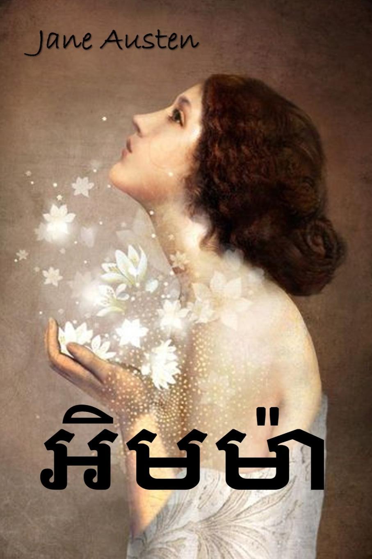 Jane Austen ??????. Emma, Khmer edition austen jane emma эмма роман на англ яз