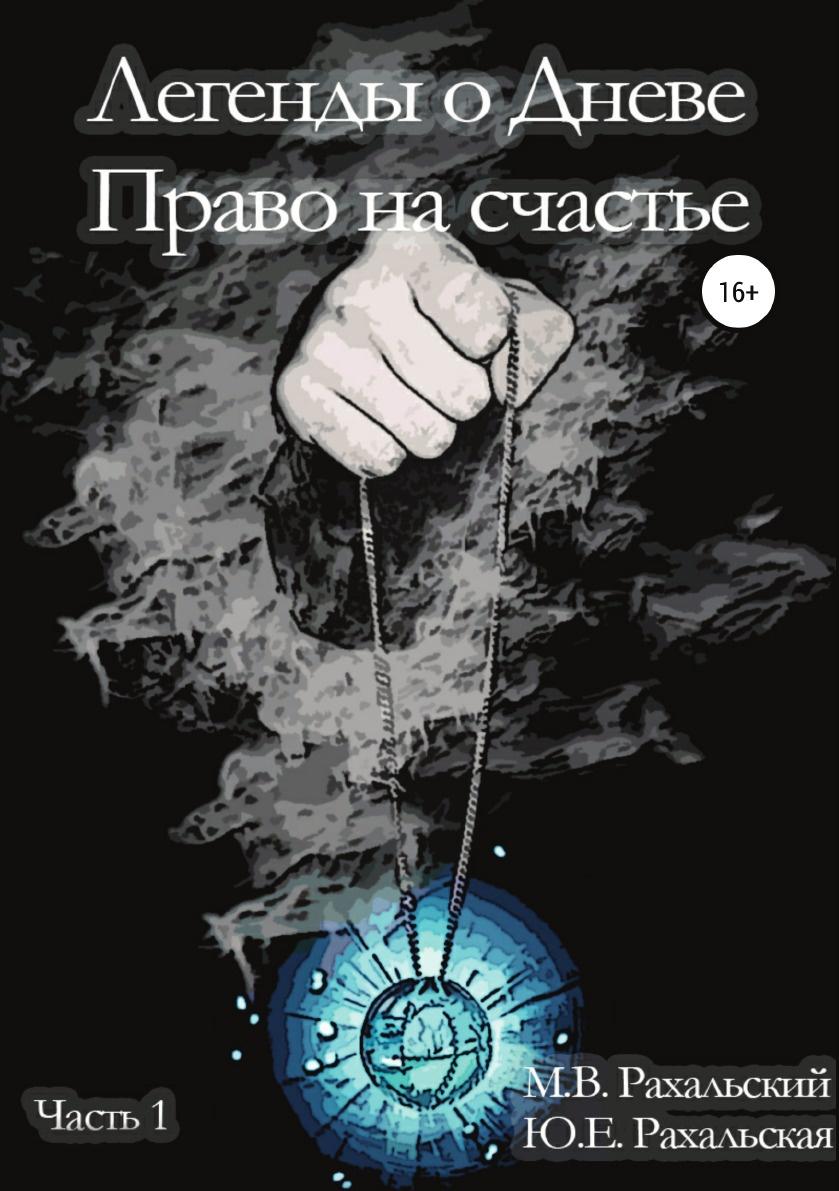 Максим Рахальский, Юлия Евгеньевна Рахальская Легенды о Дневе. Право на счастье. Часть 1