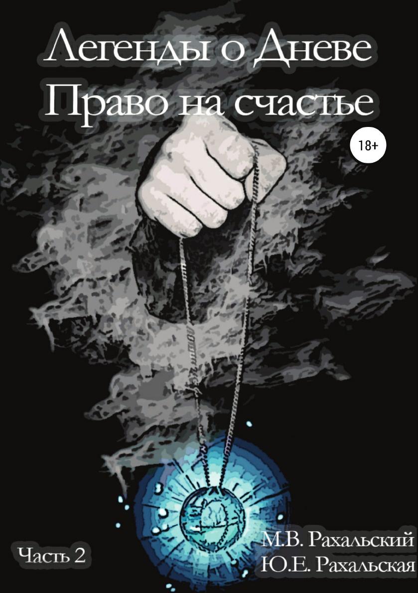 Максим Рахальский, Юлия Евгеньевна Рахальская Легенды о Дневе. Право на счастье. Часть 2