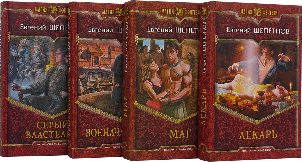 Щепетнов Евгений Владимирович Евгений Щепетнов. Истринский цикл (комплект из 4 книг)