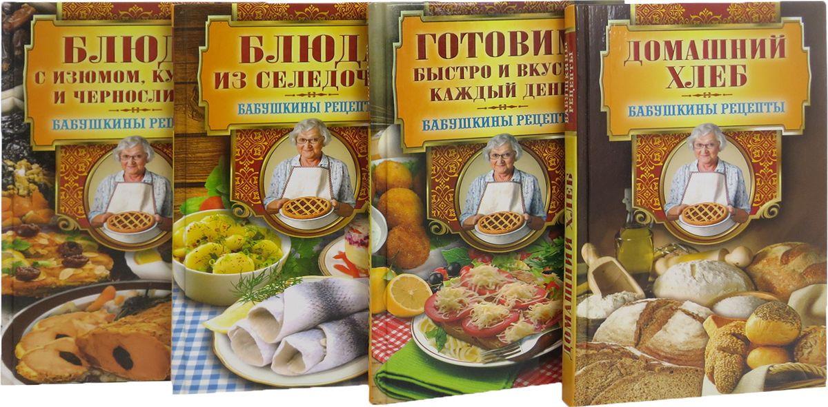 "Треер Г. Серия ""Бабушкины рецепты"" (комплект из 4 книг)"