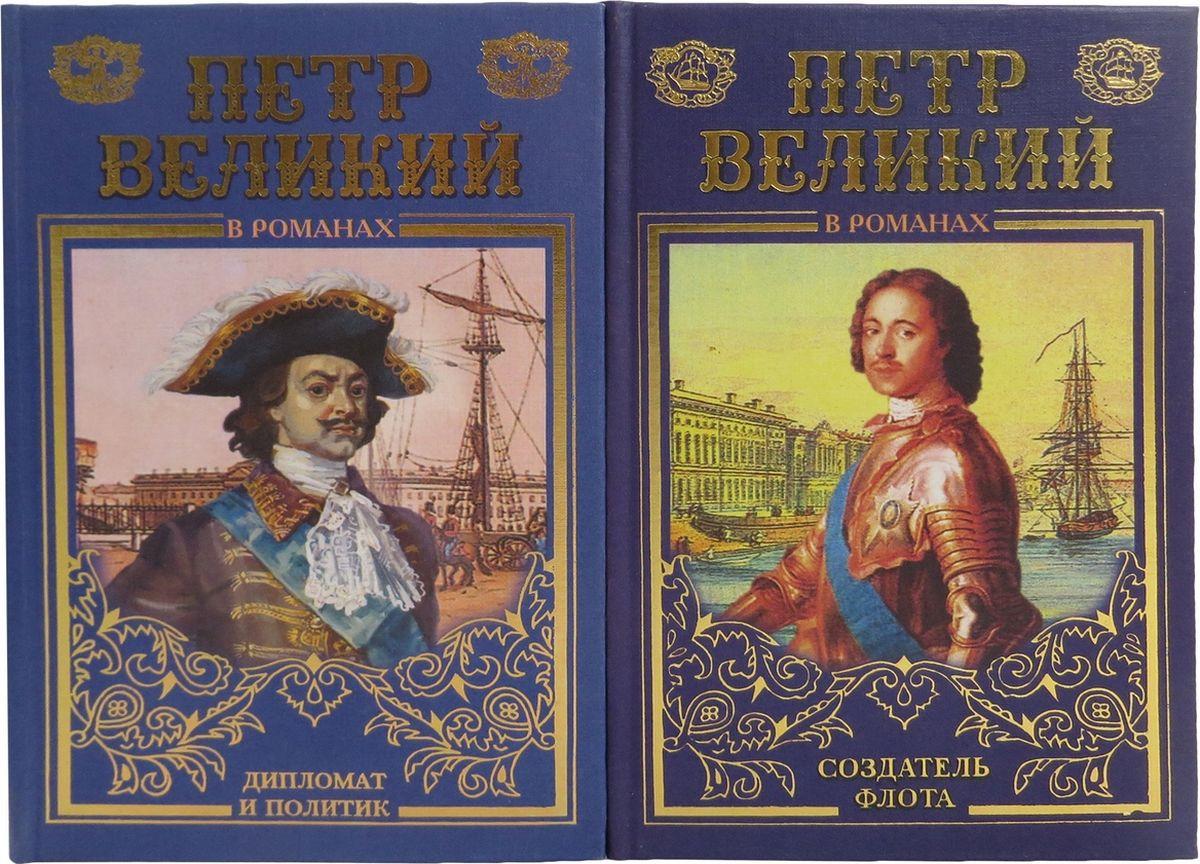 Десятсков С., Фирсов И. Петр Великий в романах (комплект из 2 книг) цена 2017