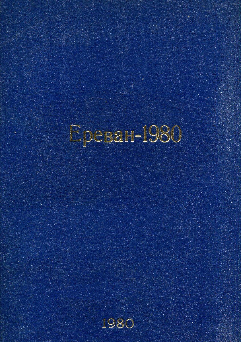 Журнал Международный шахматный турнир. Ереван-1980 за 1980 год (комплект из 10 журналов в конволюте) ереван тбилиси авиабилеты