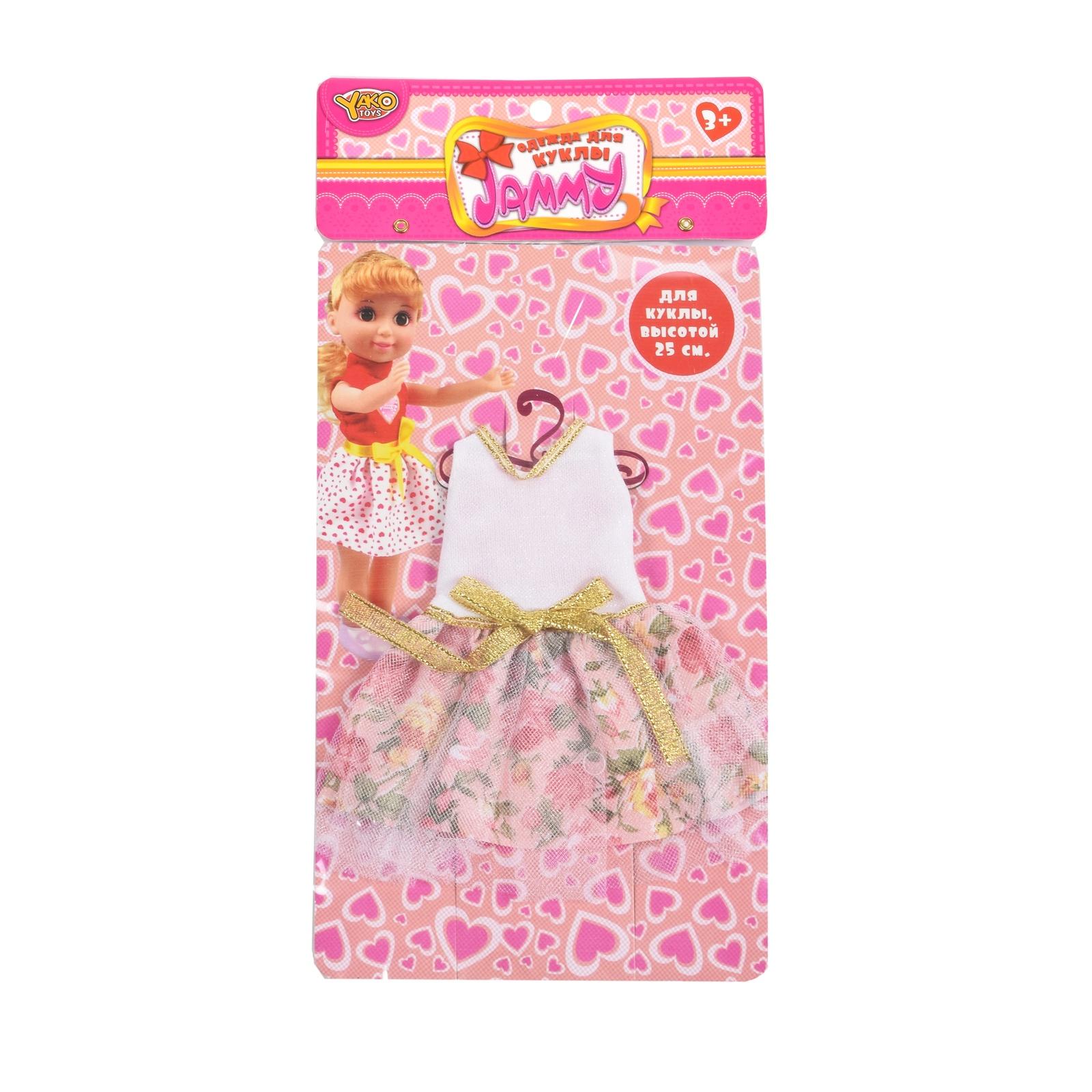 Одежда для кукол Jammy 25 см одежда для новорожденных 56 см