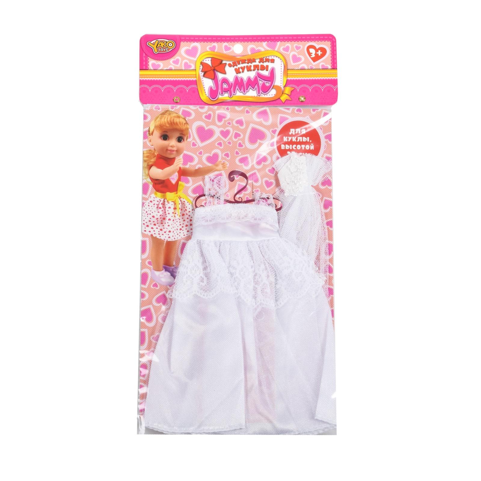 Одежда для кукол Jammy 25 см