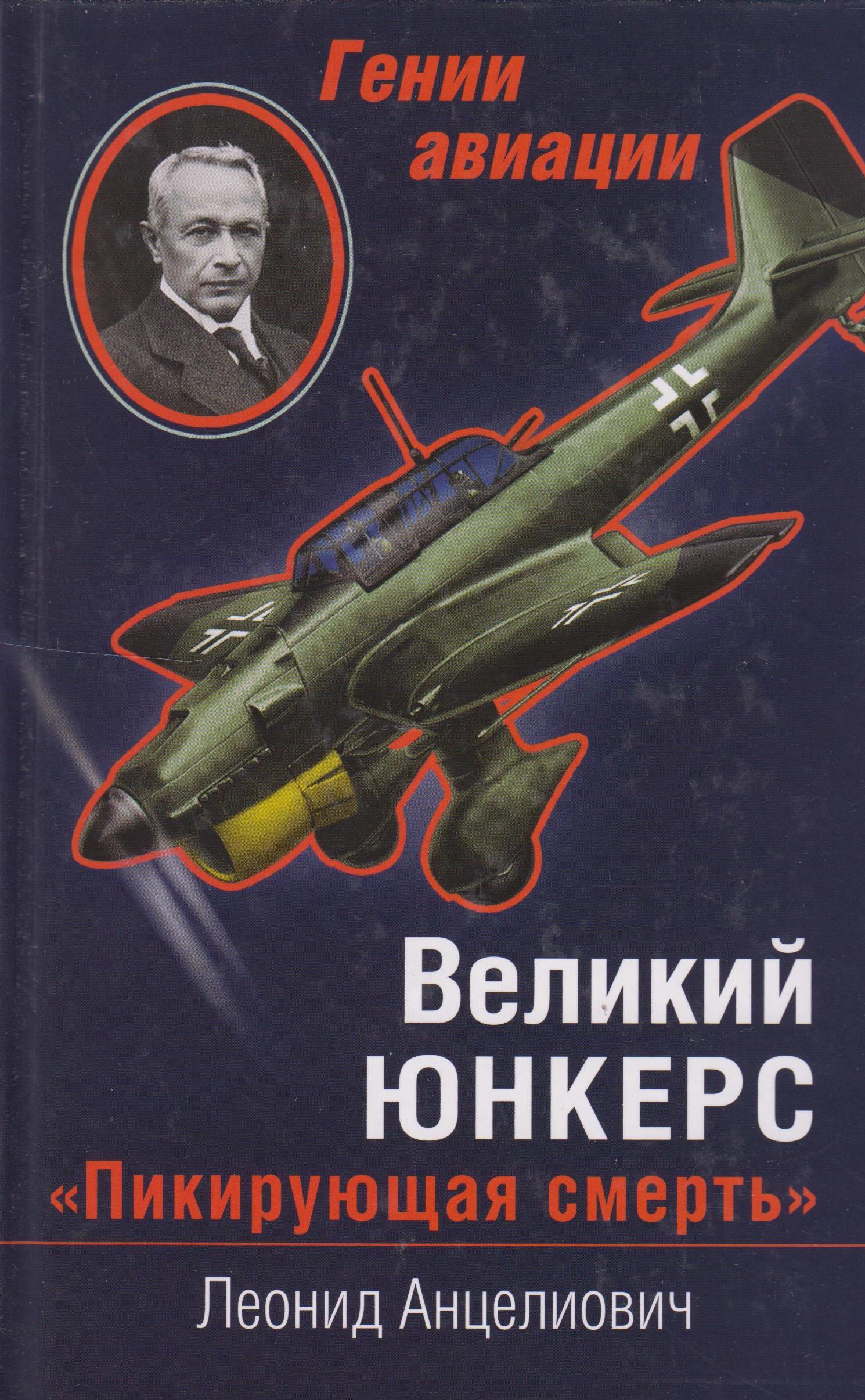 Анцелиович Леонид Липманович Великий Юнкерс. Пикирующая смерть