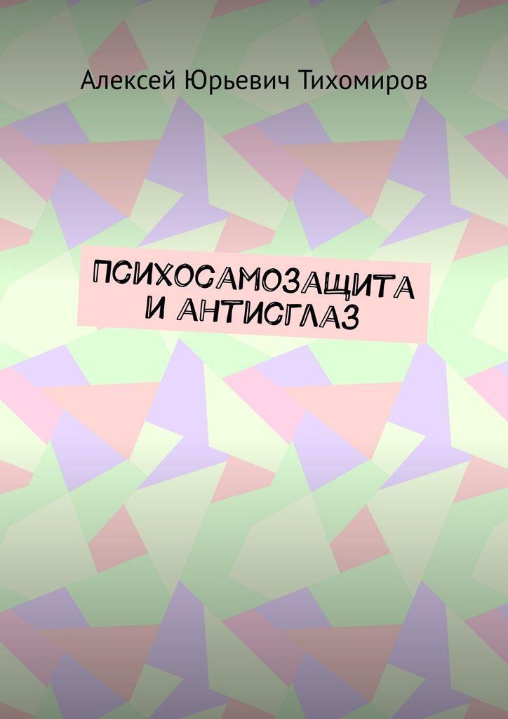 Психосамозащита и антисглаз