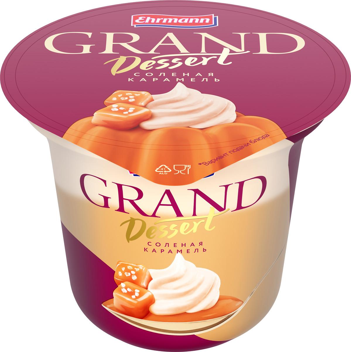 Пудинг Grand Dessert Соленая карамель, 4,7 %, 200 г