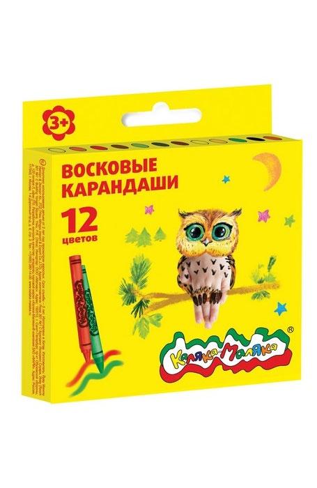 Восковые карандаши Каляка-Маляка 12 цветов круглые карандаши jovi восковые с точилкой и ластиком 12 цветов