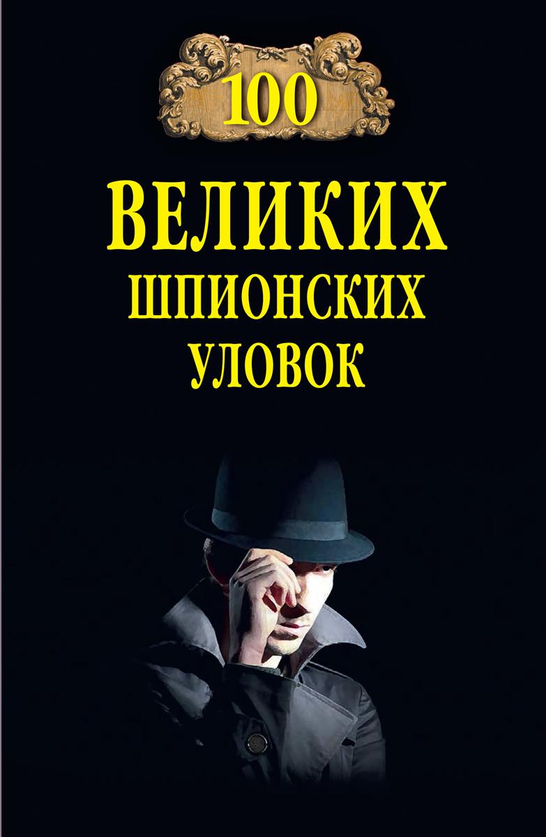 100 великих шпионских уловок | Бернацкий Анатолий Сергеевич