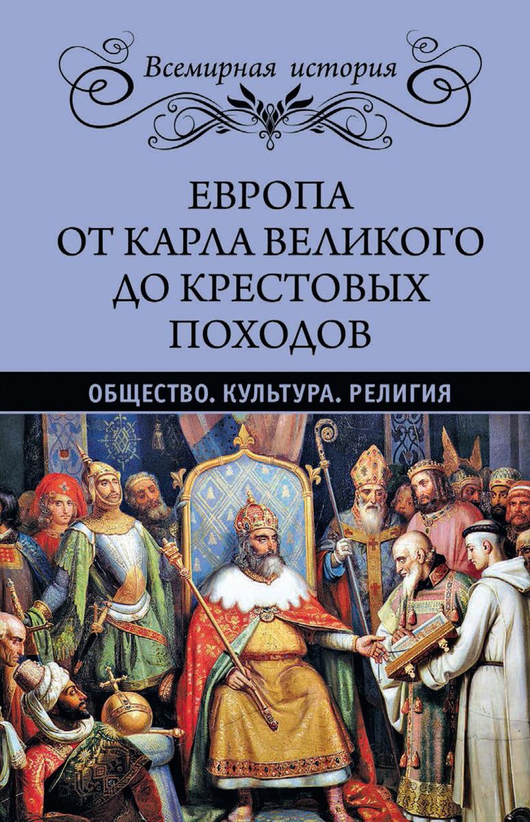 Лависс Э., Рамбо А. Европа от Карла Великого до Крестовых походов. Общество. Культура. Религия