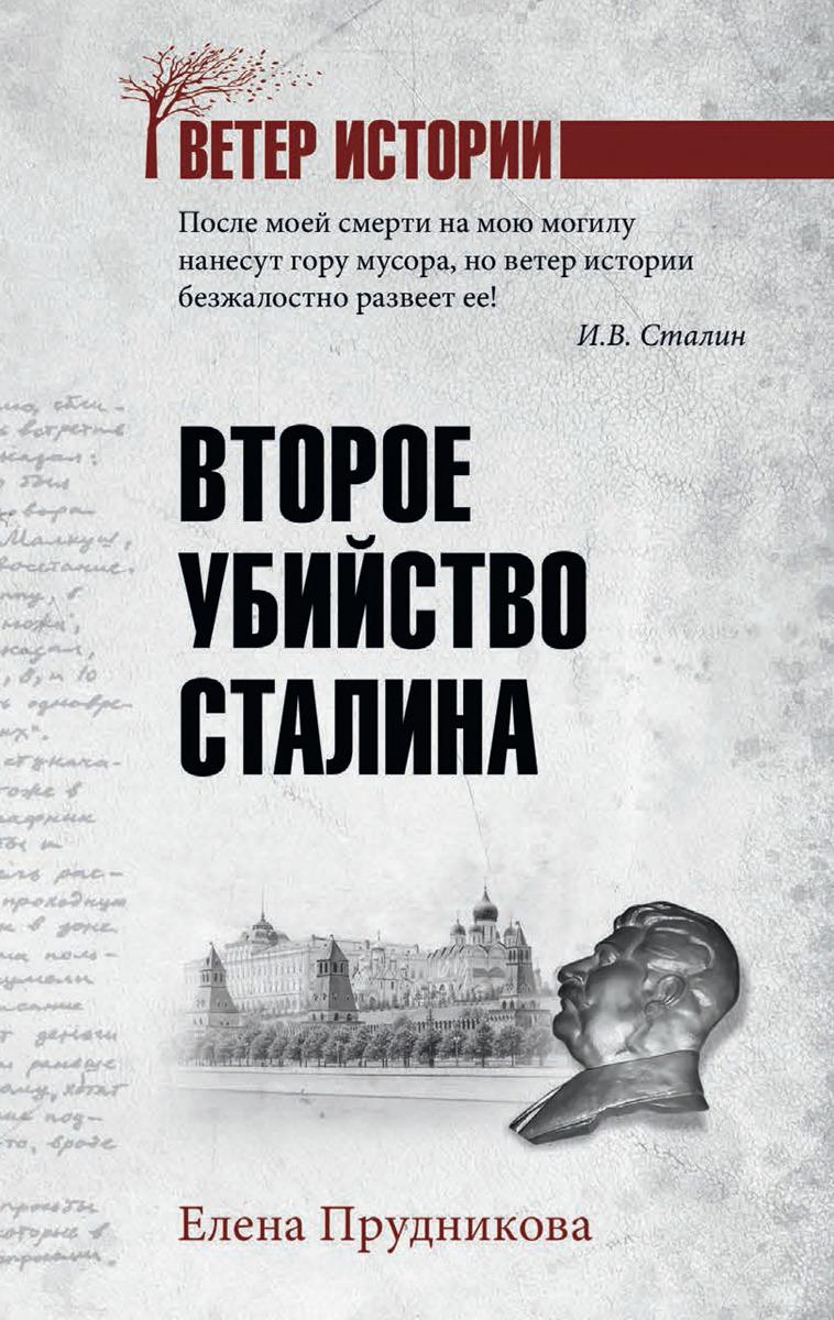Книга Второе убийство Сталина   Прудникова Елена Анатольевна. Прудникова Е.А.