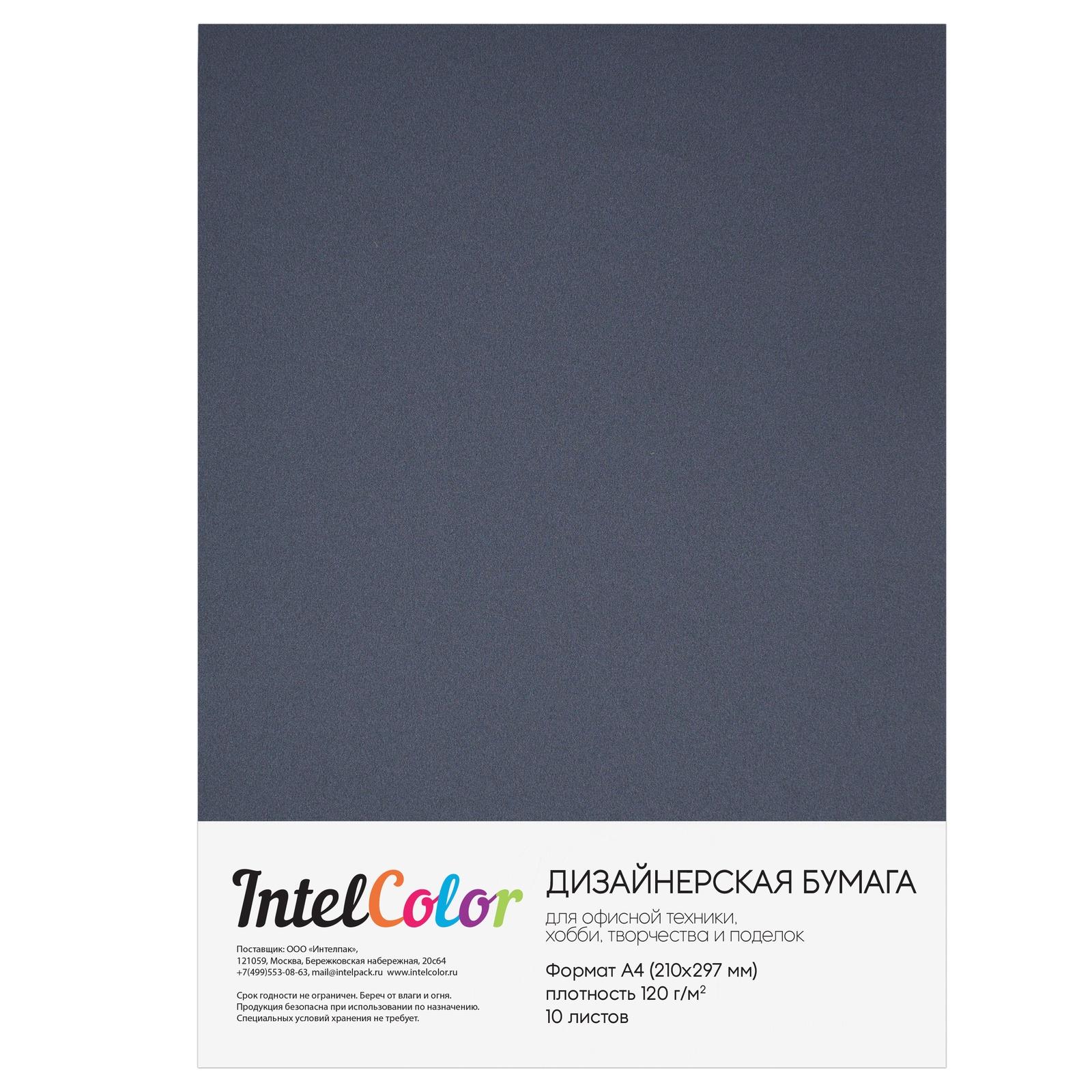 Дизайнерская бумага Majestic Steel Grey, Темно-серый сатин