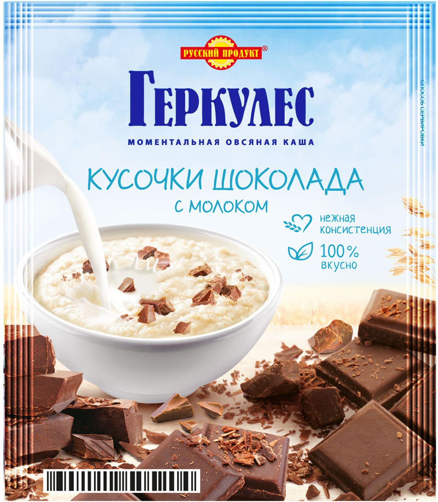 Овсяная каша-момент Геркулес с шоколадом и молоком, 30 шт по 35 г русский продукт геркулес овсяная каша с клубникой 30 шт по 35 г
