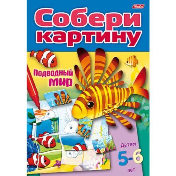 ИГРА-Конструктор 8л А5ф Собери Картину-Подводный мир- Для детей 5-6 лет в пакете с европодвесом
