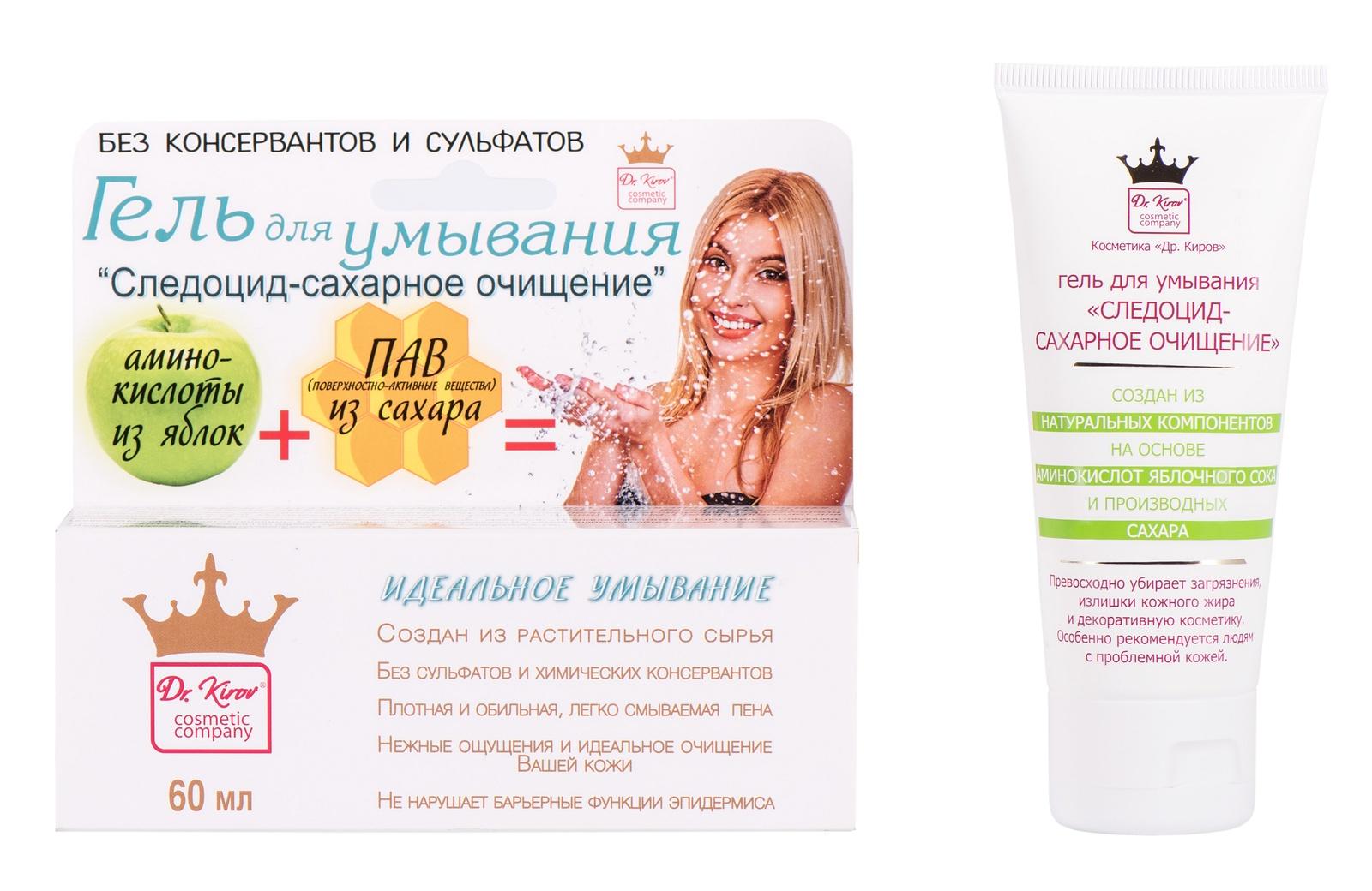 Косметика доктора кирова купить комодик для косметики купить ростов