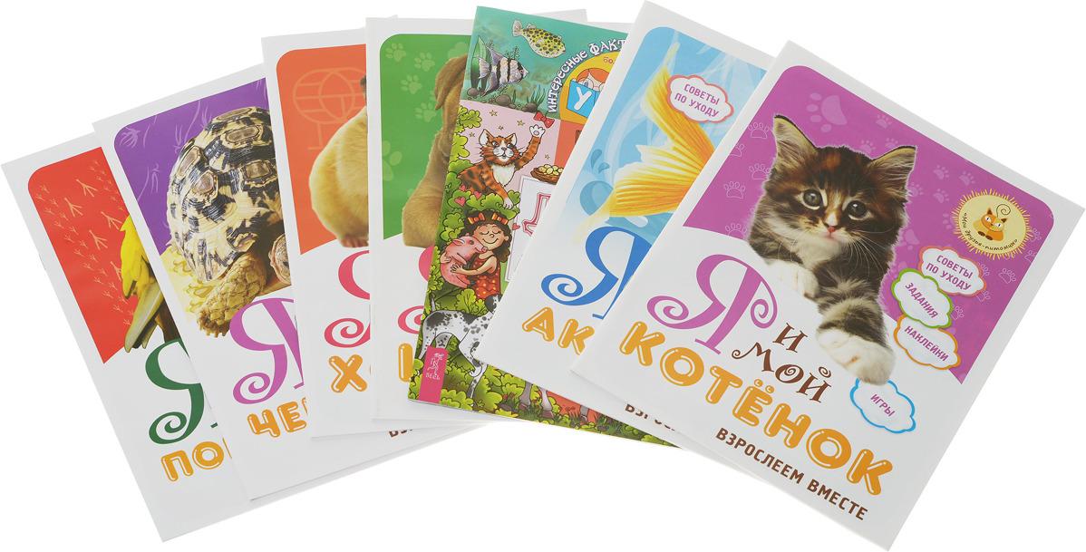 Г. Лапис Домашние животные. Я и мой аквариум. Я и мой котёнок. Я и мой попугайчик. Я и мой хомячок. Я и мой щенок. Я и моя черепашка (комплект из 7 книг)