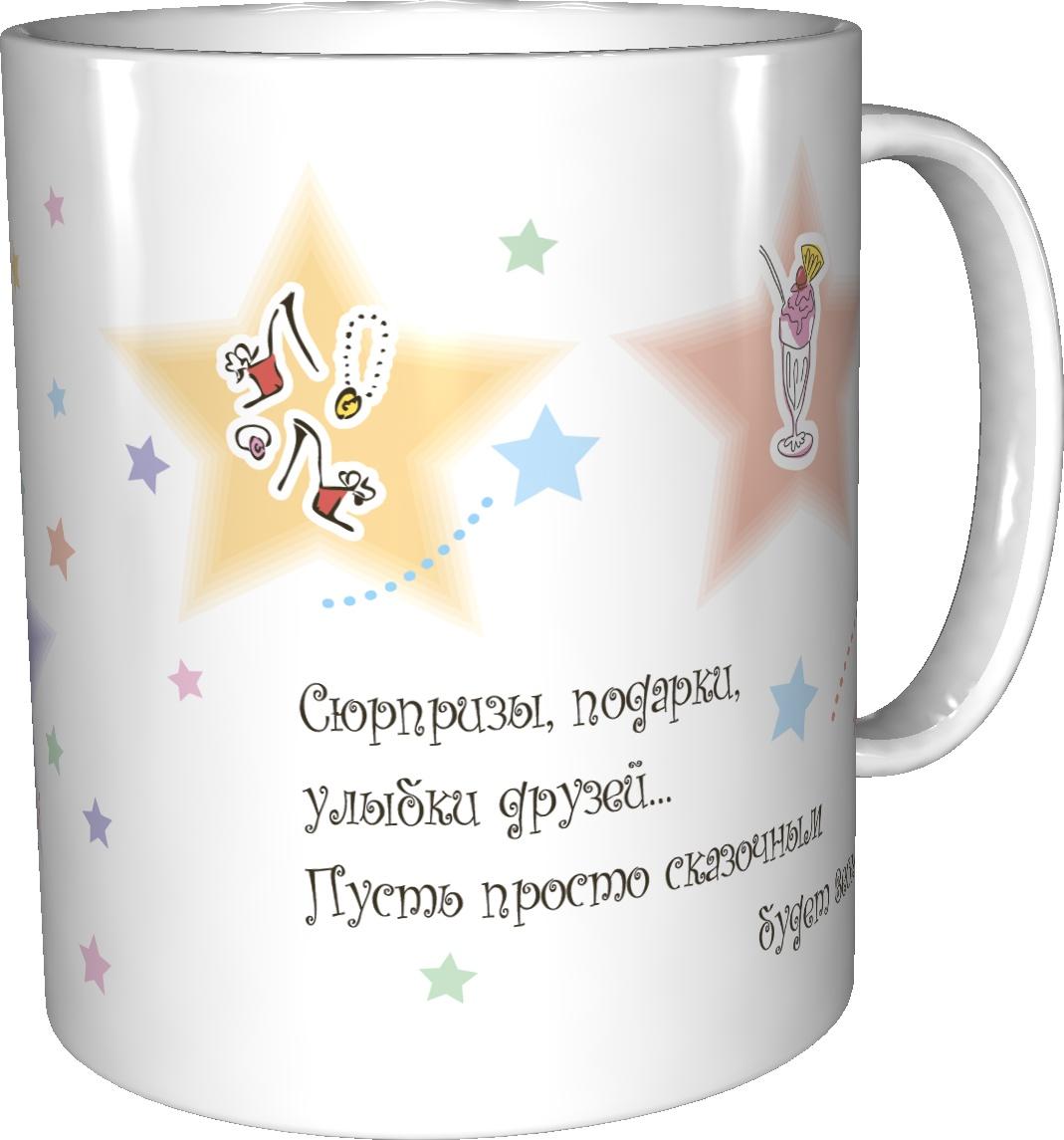 окрашены подарок чашка с поздравлением в прозе кстате просто, вкусно