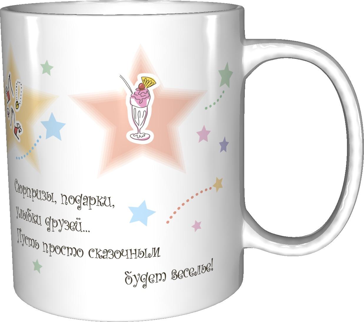 подарок чашка с поздравлением в прозе трехкомнатных квартир вторичном
