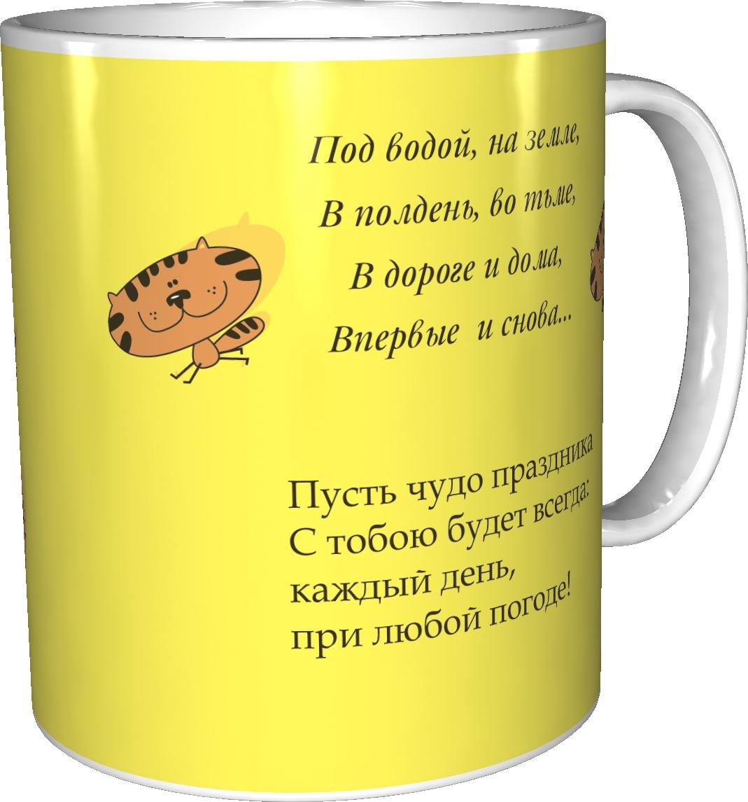 каких подарок чашка с поздравлением в прозе получения