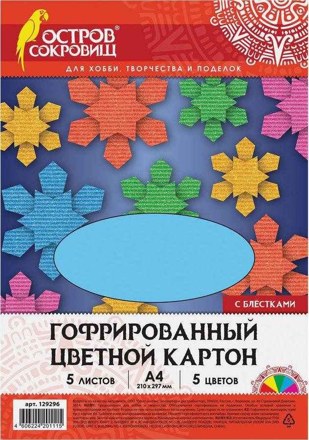 цены на Картон цветной Остров сокровищ, гофрированный, А4, 5 листов  в интернет-магазинах