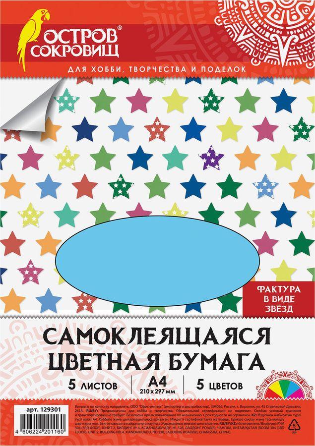 Бумага цветная Остров сокровищ Звезды, самоклеящаяся, А4, 5 листов набор пенка eva цветная самоклеящаяся а4 4л 4цв 33997