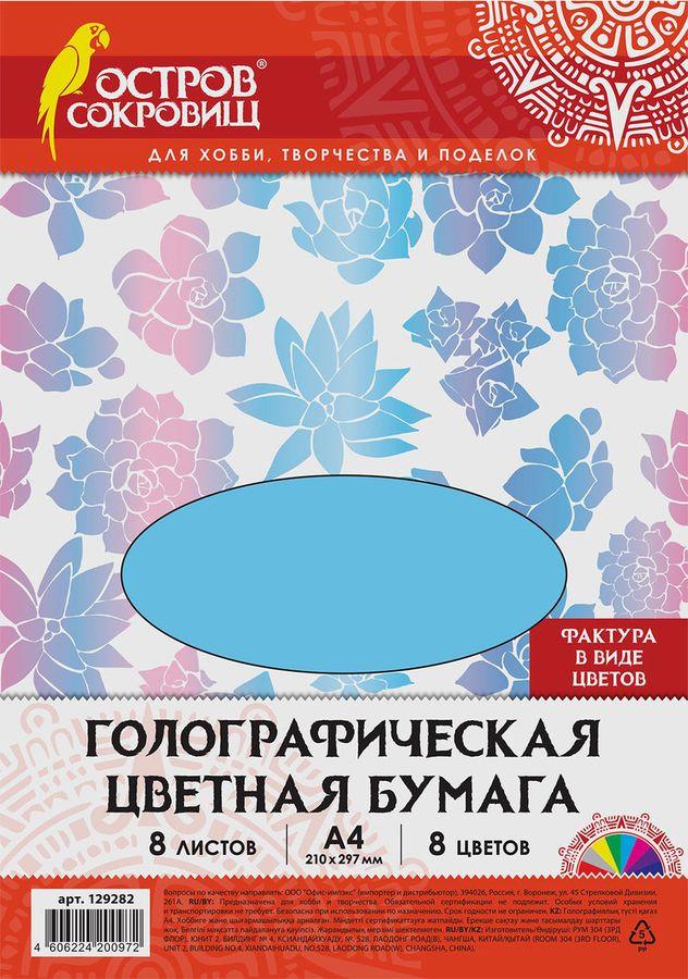 Бумага цветная Остров сокровищ Цветы, голографическая, А4, 8 листов прибор для презентаций 8 букв сканворд
