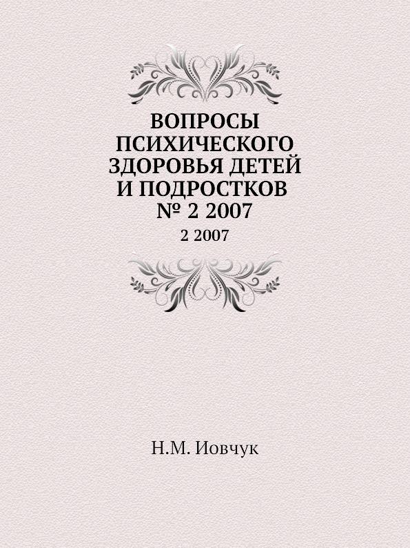 Н.М. Иовчук Вопросы психического здоровья детей и подростков. №2 2007 цена