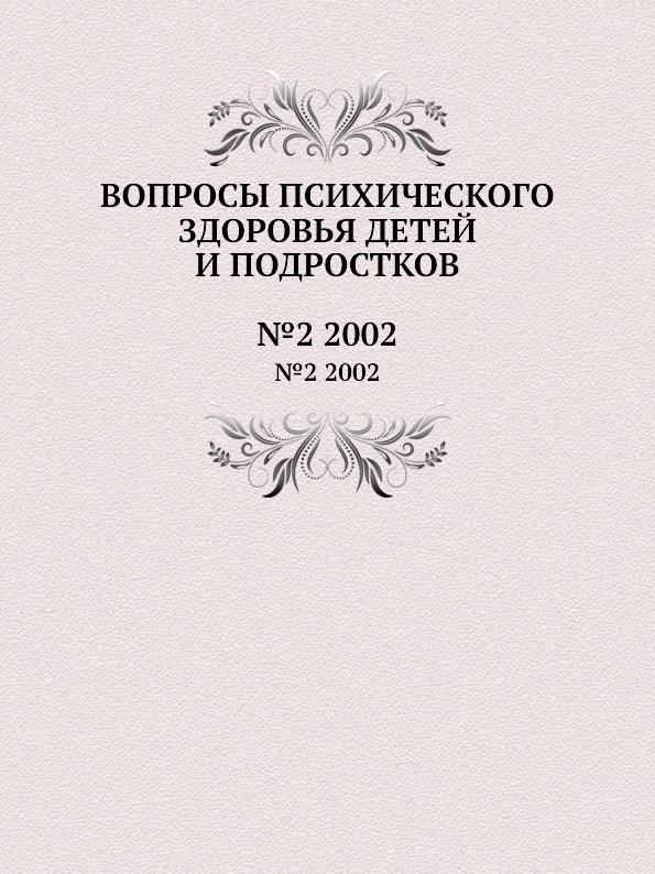 Н.М. Иовчук Вопросы психического здоровья детей и подростков. №2 2002