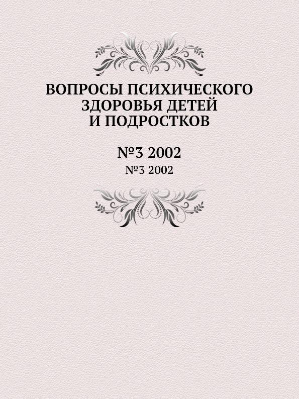 Н.М. Иовчук Вопросы психического здоровья детей и подростков. №3 2002 е г борисова с а галкин н е григорук практикум по статистике