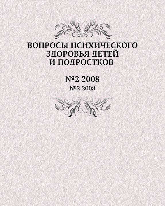 Н.М. Иовчук Вопросы психического здоровья детей и подростков. №2 2008 цена