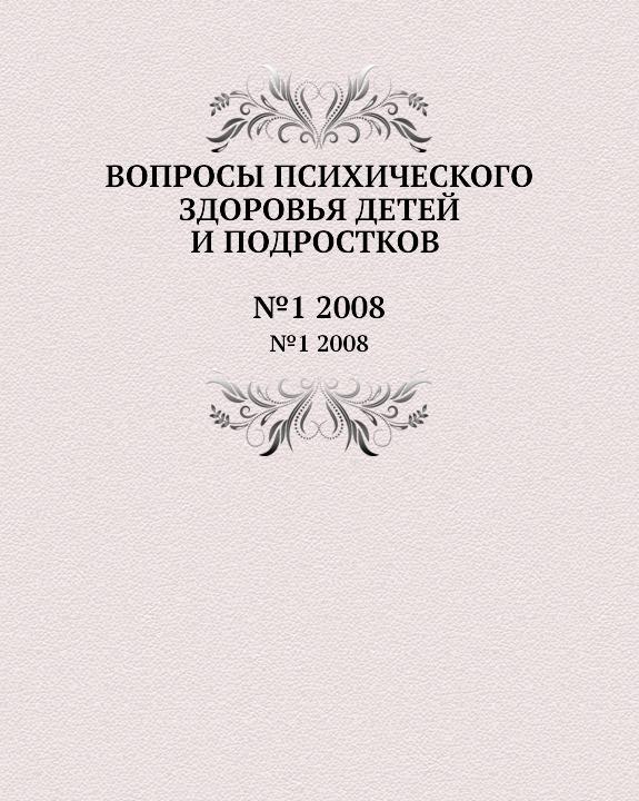 Н.М. Иовчук Вопросы психического здоровья детей и подростков. №1 2008 цена