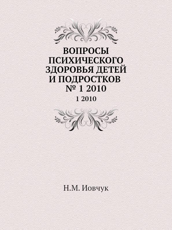 Н.М. Иовчук Вопросы психического здоровья детей и подростков. №1 2010 цена