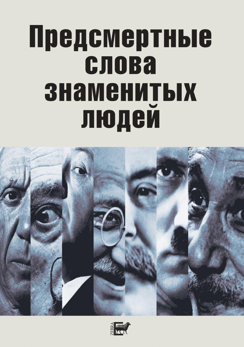 В.Н. Степанян Предсмертные слова знаменитых людей