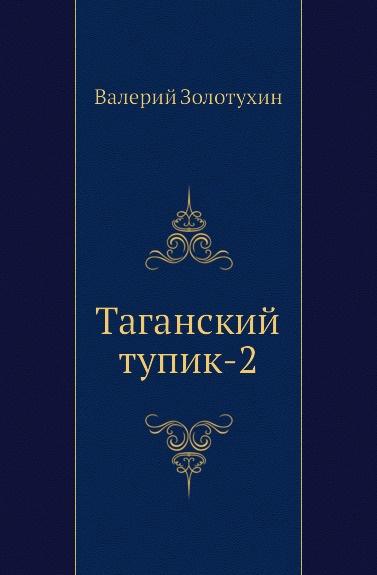 В. Золотухин Таганский тупик-2 цена 2017