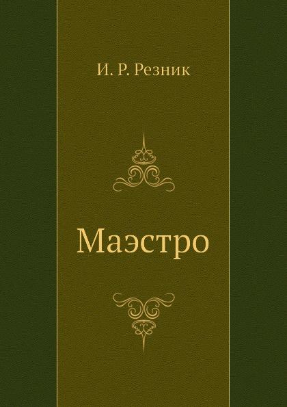 И.Р. Резник Маэстро