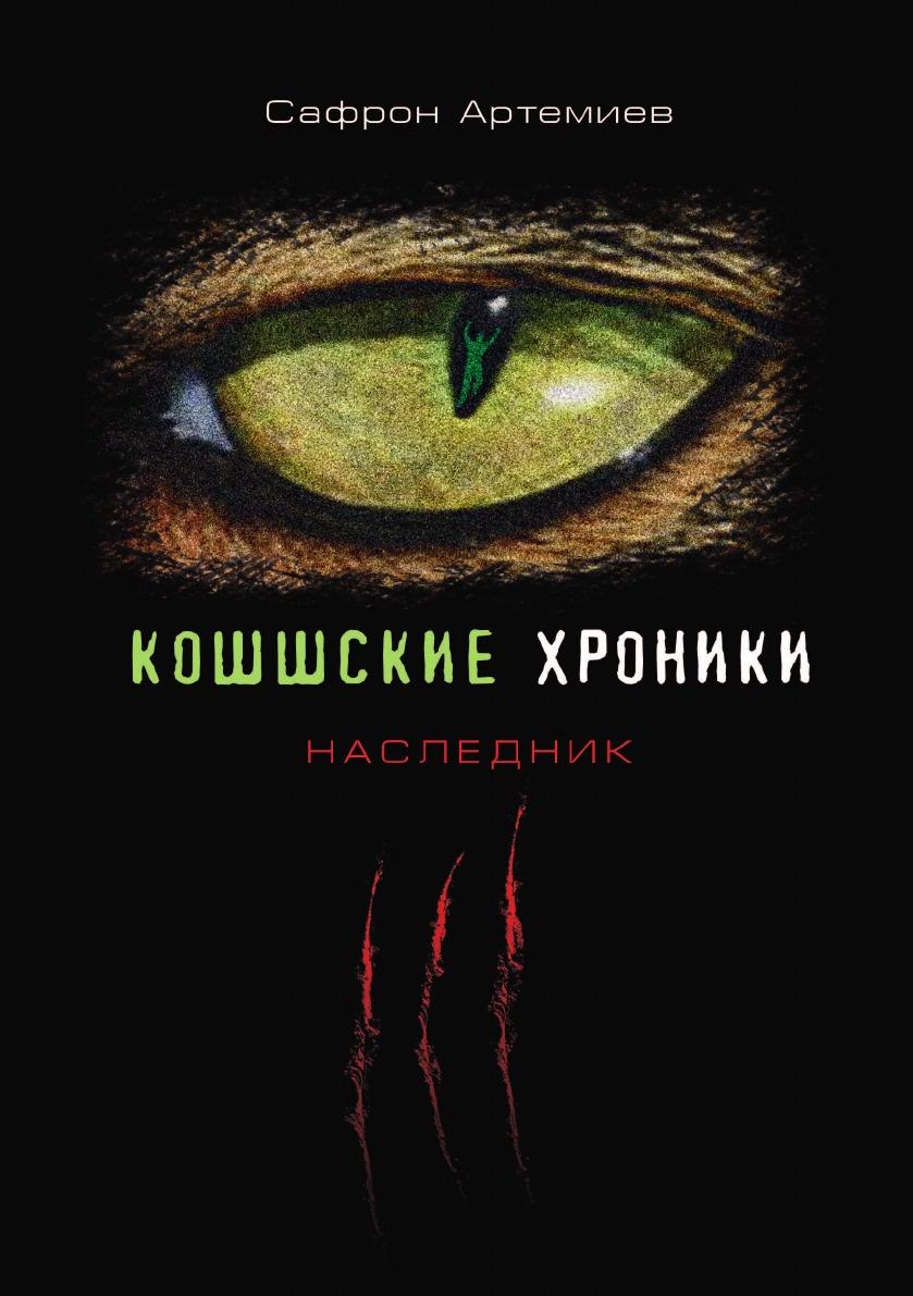 С. Артемиев Кошшские хроники. Наследник
