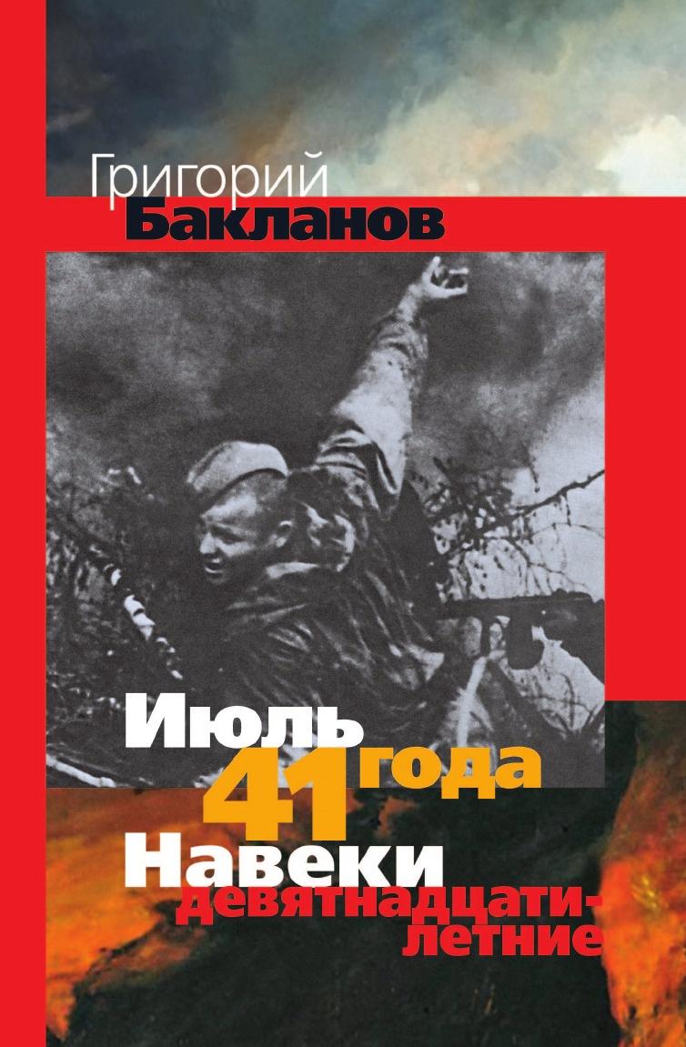 Г. Бакланов Июль 41 года. Навеки девятнадцатилетние цена в Москве и Питере