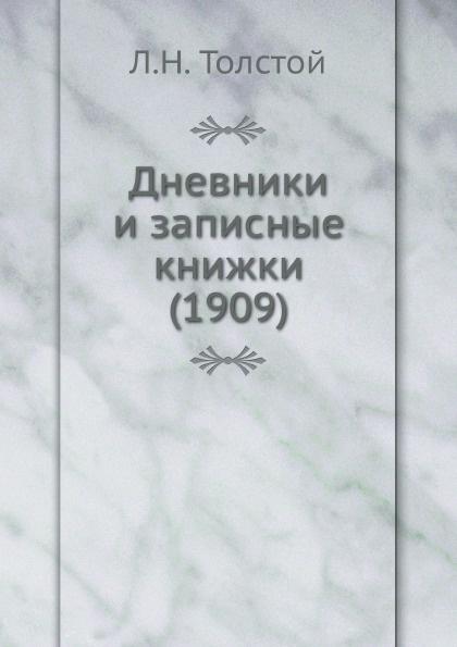 Л. Н. Толстой Дневники и записные книжки (1909) л н толстой дневники и записные книжки 1909