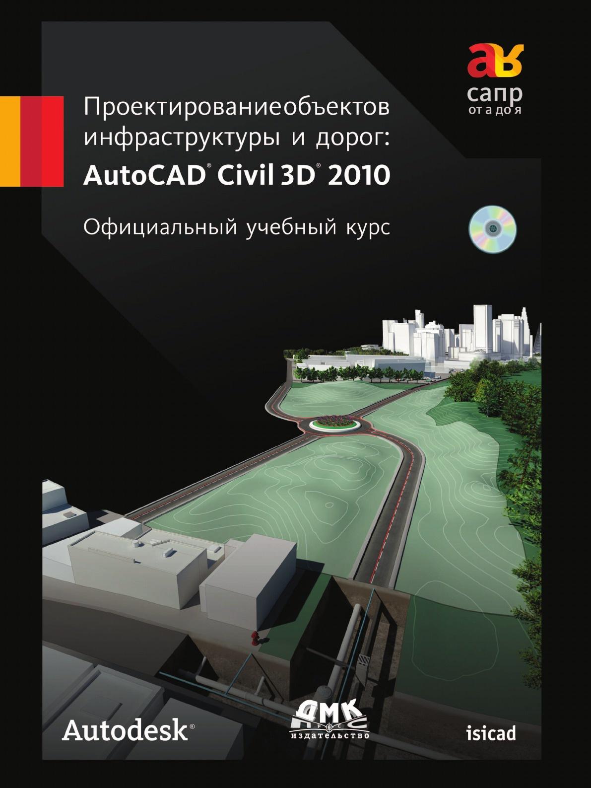 цена на Проектирование объектов инфраструктуры и дорог. AutoCAD Civil 3D 2010. Официальный учебный курс