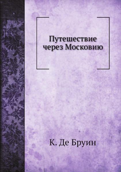 К. Де Бруин, П. П. Барсова Путешествие через Московию
