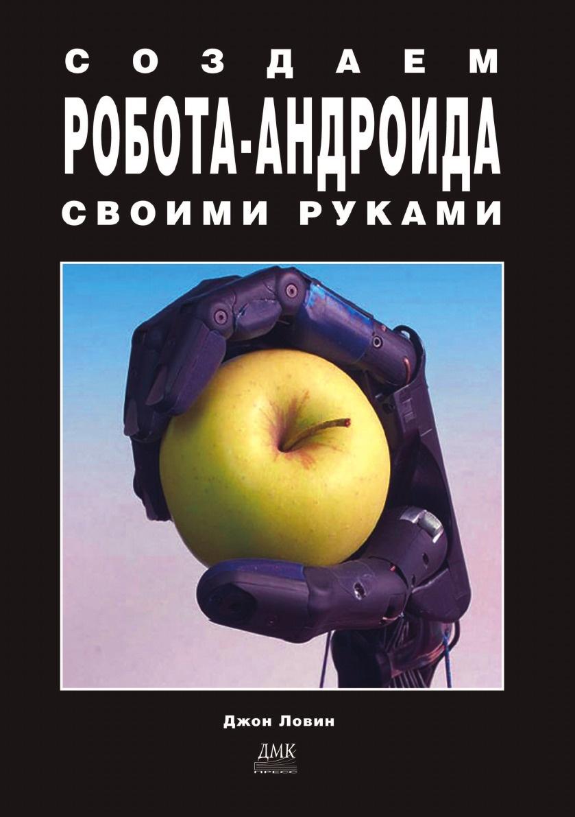 Д.Ловин Создаем робота-андроида своими руками