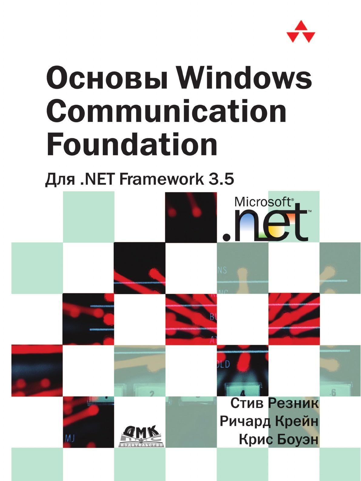 С. Резник Основы Windows Communication Foundation для. NET Framework 3.5 недорого