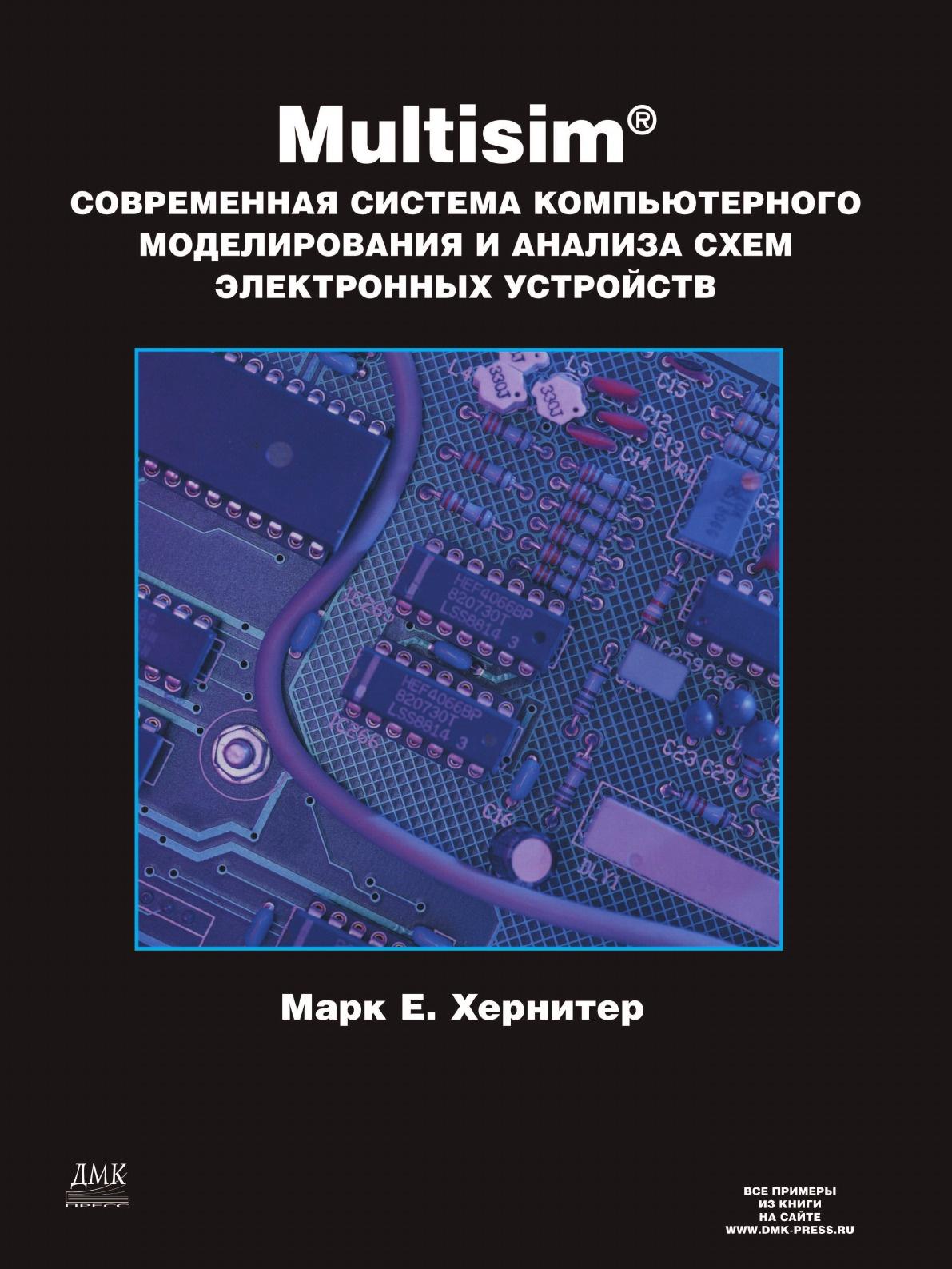 М.Е. Хернитер Multisim 7. Современная система компьютерного моделирования и анализа схем электронных устройств