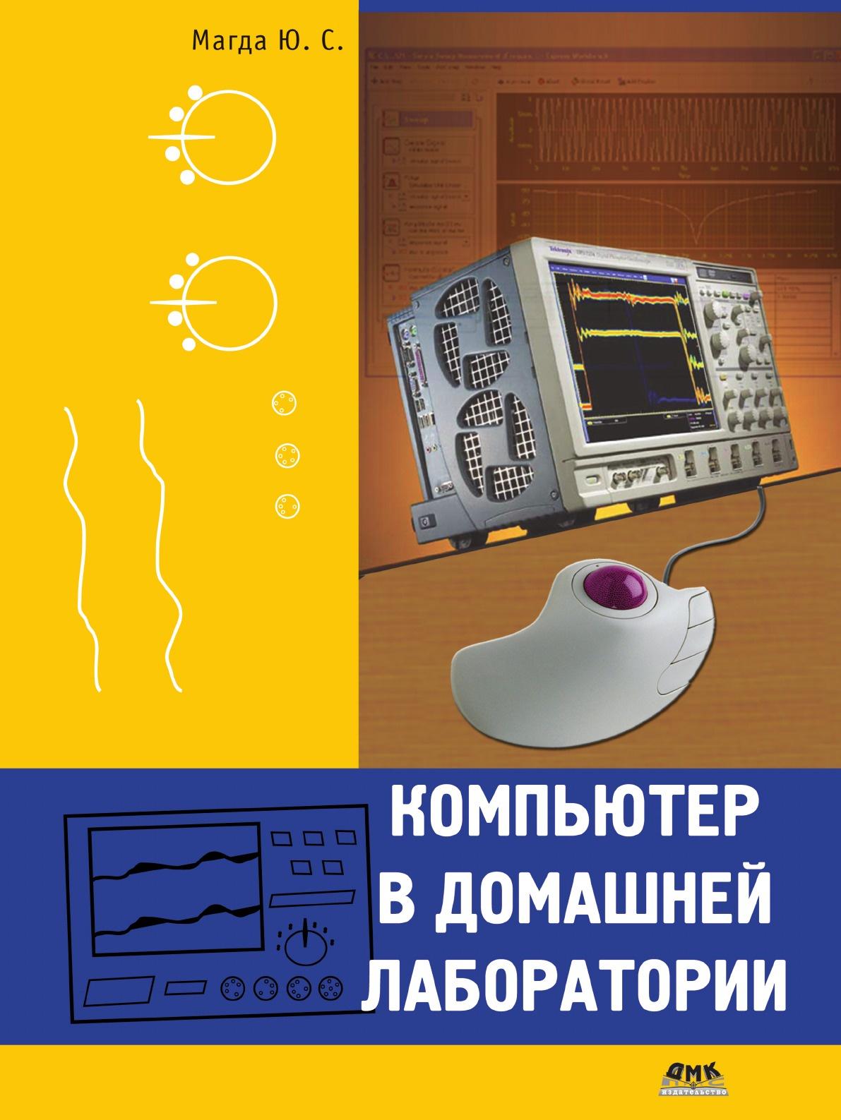 Ю.С. Магда Компьютер в домашней лаборатории